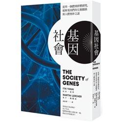 基因社會:從單一個體到群體研究,破解基因的互動關係與人體奧妙之謎