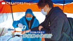 鏡頭下的南京抗疫 日網友讚爆