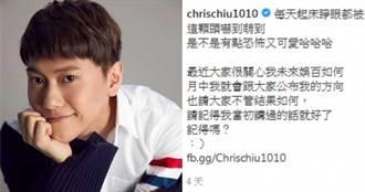 獨家/邱宇辰慘遭「九澤CP」狼人殺 確定丟《娛百》主持!