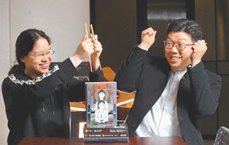 筷子怪談 台港日作家創意接龍