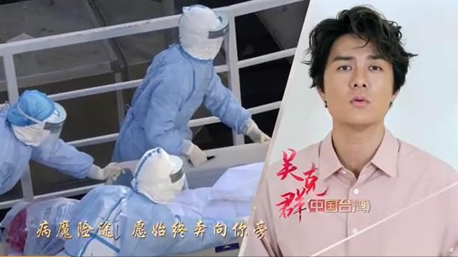 粵語版《白衣長城》MV以歌手演唱畫面結合醫護人員治療新冠肺炎患者的新聞畫面。圖右為吳克群。(取自新浪微博@微博綜藝)