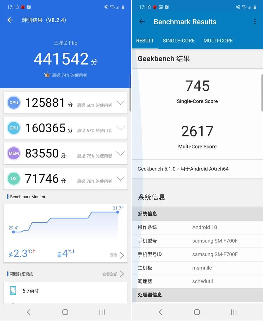 Galaxy Z Flip在安兔兔評測(左)以及Geekbench 5的跑分結果。(手機截圖)