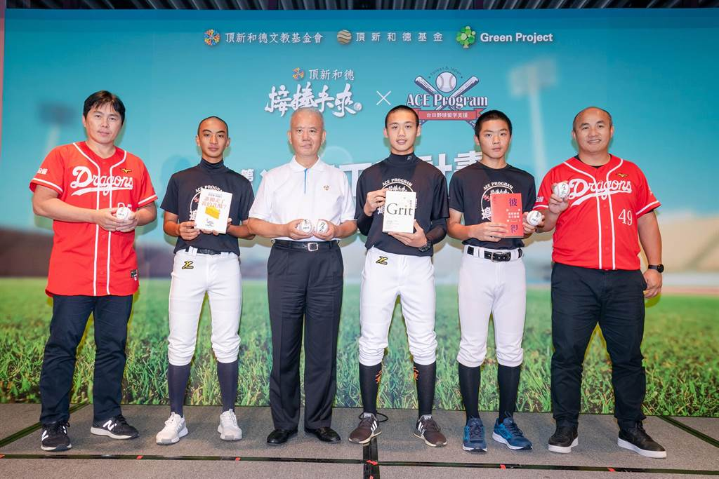 頂新和德文教基金會創辦人魏應充(左三)贈送親筆墨寶予第一屆追夢工程計畫三位球員。(圖/頂新和德文教基金會提供)