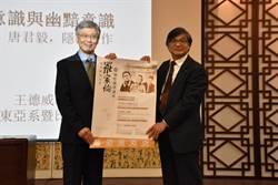 鼓勵國際漢學研究 政大祭最高額碩博士補助30萬元