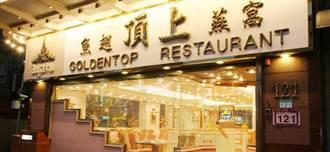 又見老店熄燈!著名魚翅餐廳「頂上餐廳」結束營業