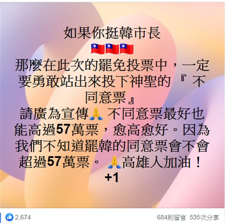 韓國瑜鐵粉後援會臉書。(摘自韓國瑜鐵粉後援會臉書)
