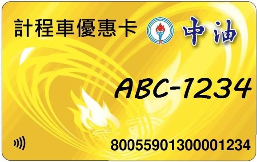 中油計程車優惠卡(中油提供)