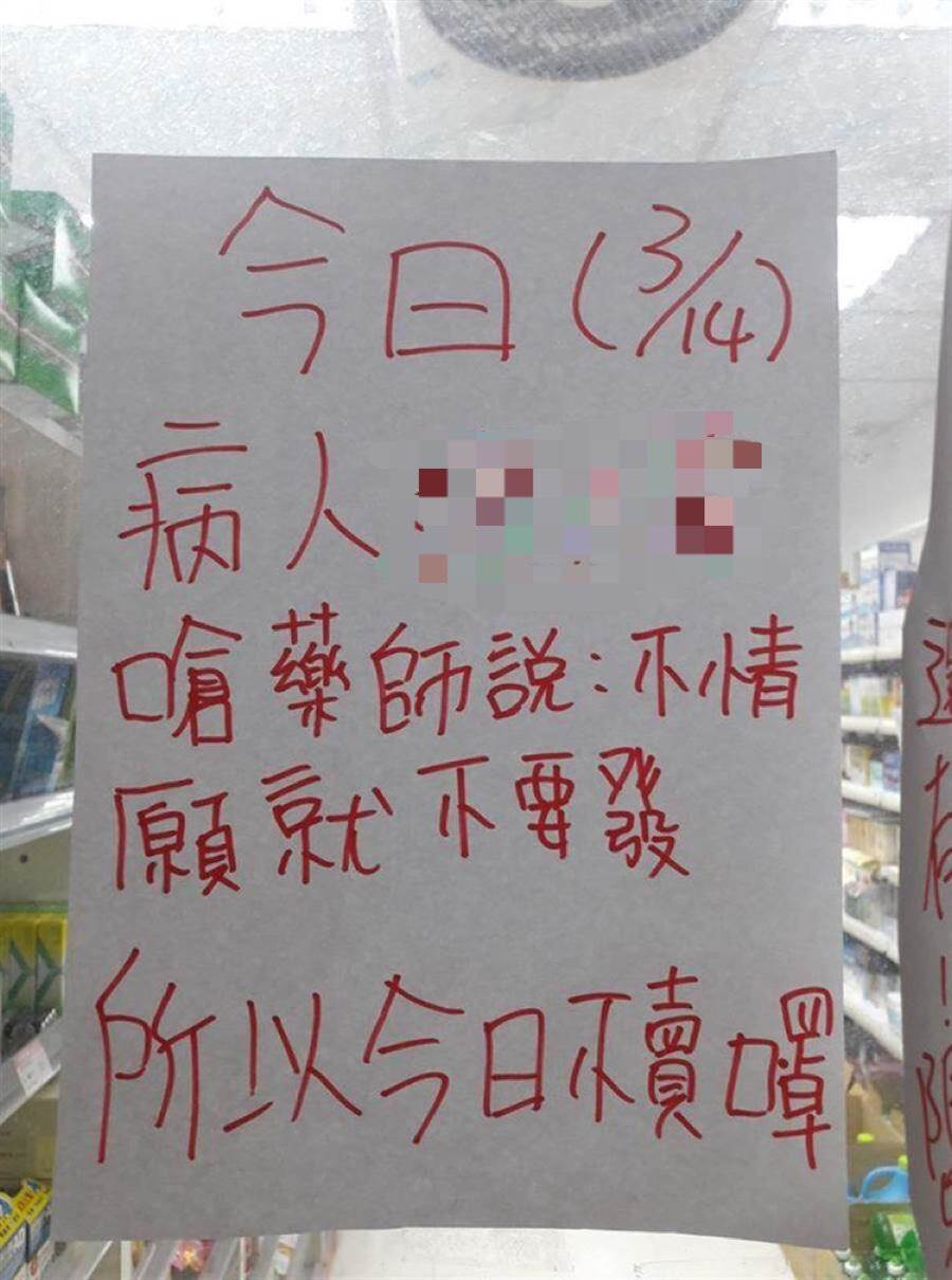 北市萬華一間藥局今天在店門貼出公告。(翻攝臉書《我是萬華人》/譚宇哲傳真)