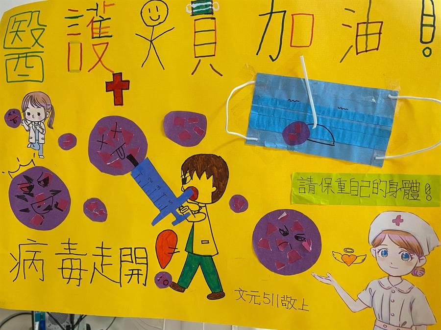 文元國小手繪海報為防疫醫護人員打氣。(台南市立安南醫院提供/程炳璋台南傳真)