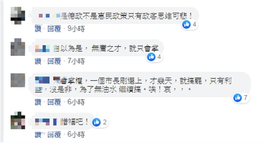 網友留言。(摘自李四川後援會臉書)