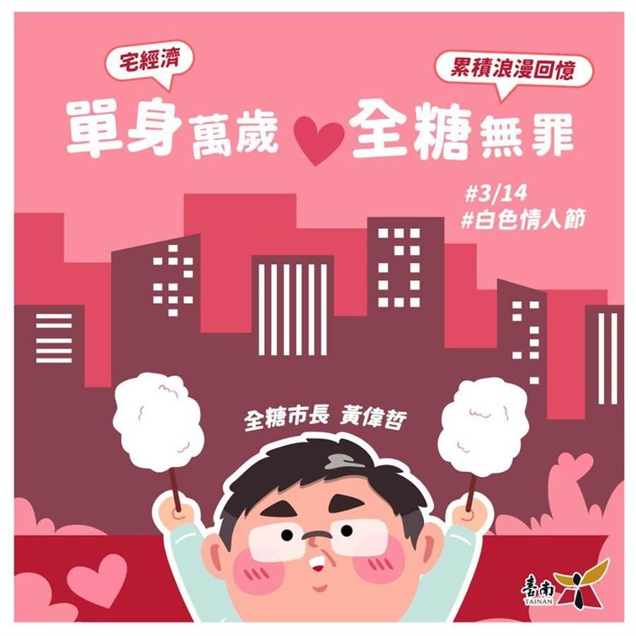 台南市長黃偉哲臉書粉絲頁稱自己是全糖市長,認證台南是全台最甜城市。(摘自黃偉哲臉書粉絲頁/程炳璋台南傳真)