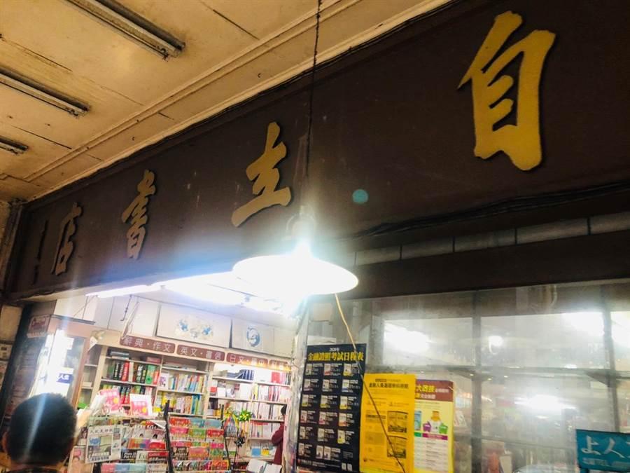 自立書店老闆陳上惠的長子提到,畫面中還有一隻大老虎,雖然現在已經拆掉了,但過去還有章魚跟大象,這些回憶都記錄在老照片之中。(吳康瑋攝)