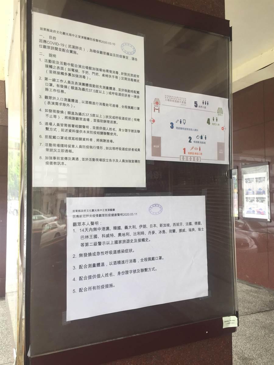 苗栗縣政府文化觀光局加強中正堂演藝廳防疫措施,貼出防疫聲明。(巫靜婷攝)