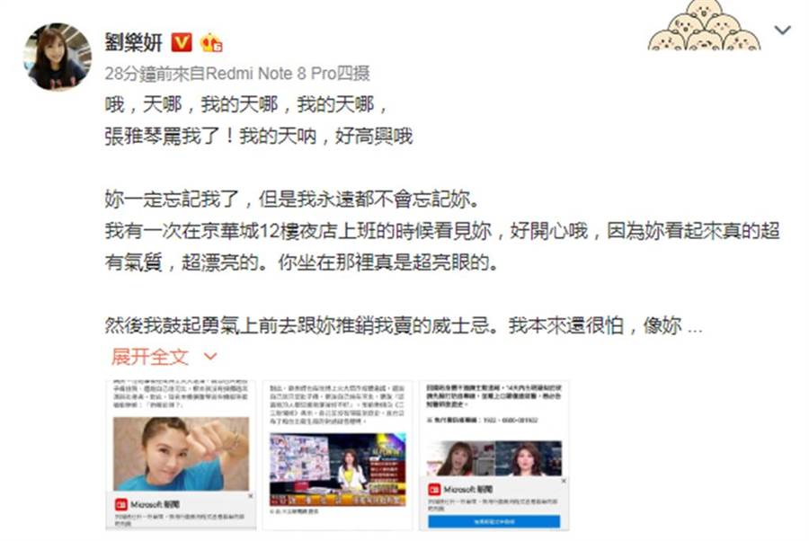 劉樂妍微博全文。(圖/劉樂妍臉書)