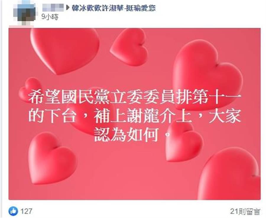 韓粉表示,應讓張育美下台讓謝龍介當立委。