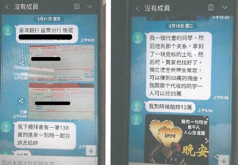 台中林姓婦人誤信假姪女說詞,遭詐88萬多元。(翻攝照片/ 林郁平台北傳真)