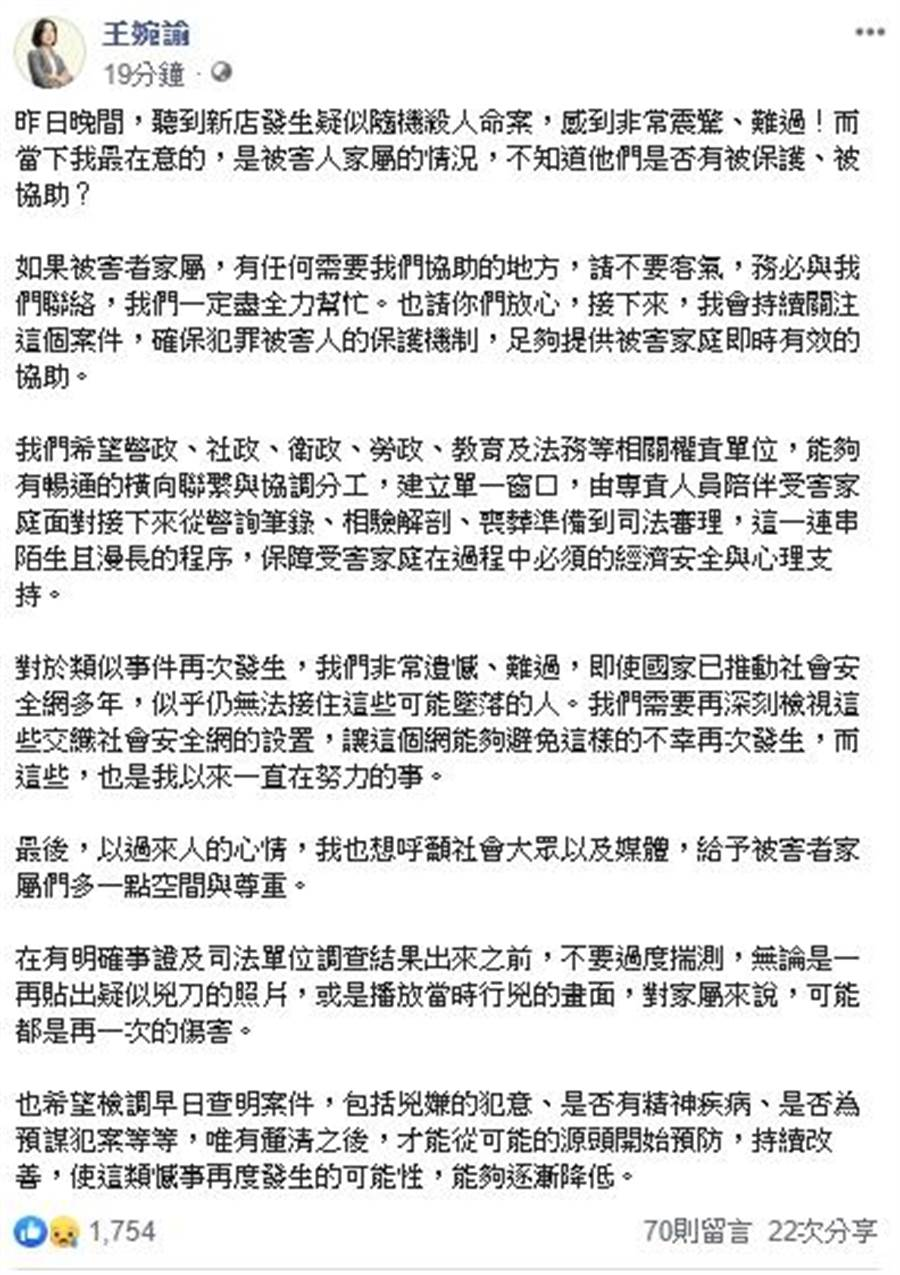 王婉諭臉書。