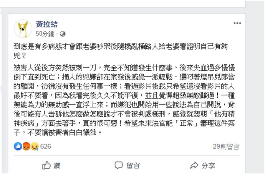 PTT女神qn痛斥病態,並呼籲外界別看影片。(取自qn臉書)