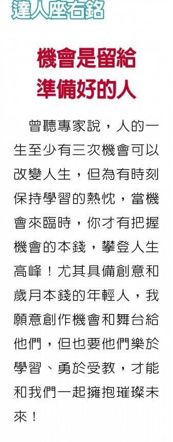職場達人-尊譽科技台灣分公司行政總裁 楊冠森助推創業夢 打造優質電商平台