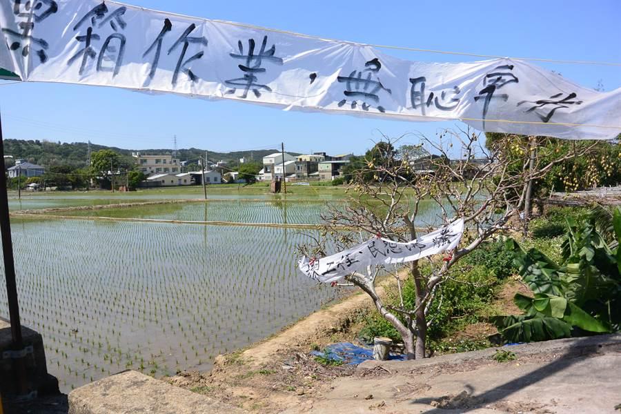 梅南里反伏流水工程自救會在工程預定地掛布條抗議。(巫靜婷攝)