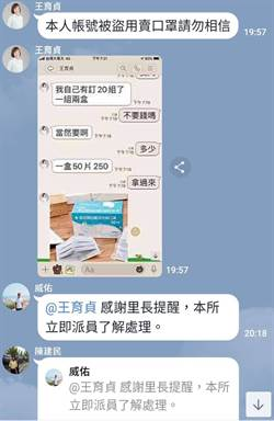 台南首宗疫情詐騙 集團冒用多名里長line圖像騙賣口罩匯款