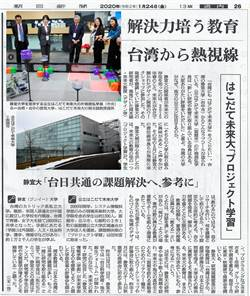靜宜大學與日本未來大學跨國合作 登上朝日新聞
