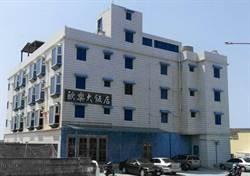 澎湖防疫全民一起來 旅館業者無償提供48間隔離套房
