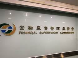 繼保險業控管出國後 銀行局也評估跟進