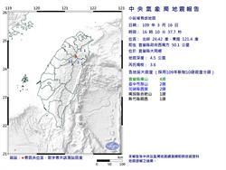 連2震!宜蘭大同鄉16:10規模3.6地震 最大震度4級