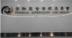 確診案54掃到金融業 金管會祭3大出國控管措施