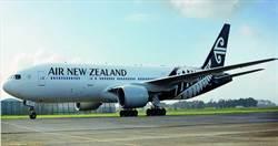新冠肺炎肆虐 紐西蘭航空:本月30日起暫停台北航線直到6月底