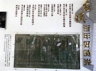 台南左鎮國小拆建舊行事曆黑板移新校舍