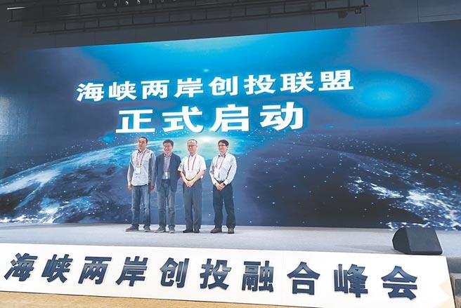 2019年,由兩岸社團共同發起的海峽兩岸創投聯盟在福建省福州市成立。(中新社)