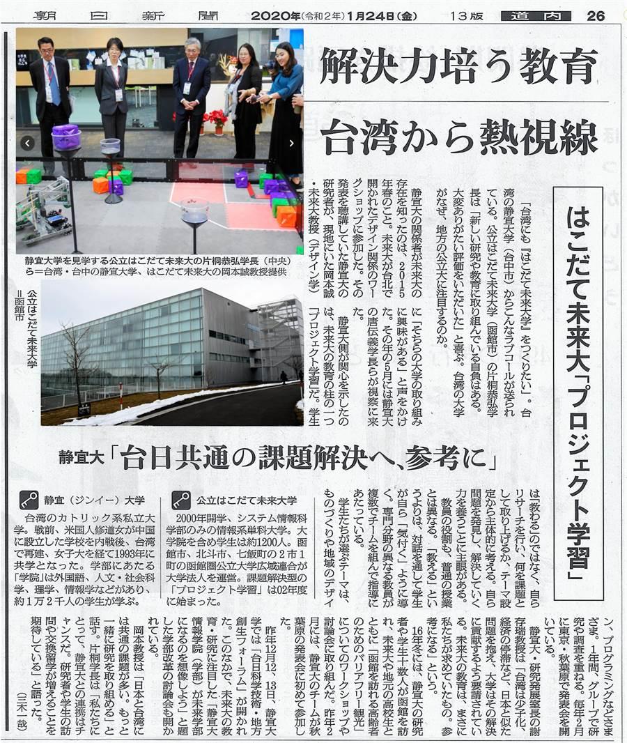 版 函館 新聞 電子