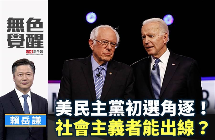 無色覺醒》賴岳謙:美民主黨初選角逐!社會主義者能出線?(圖/美聯社)