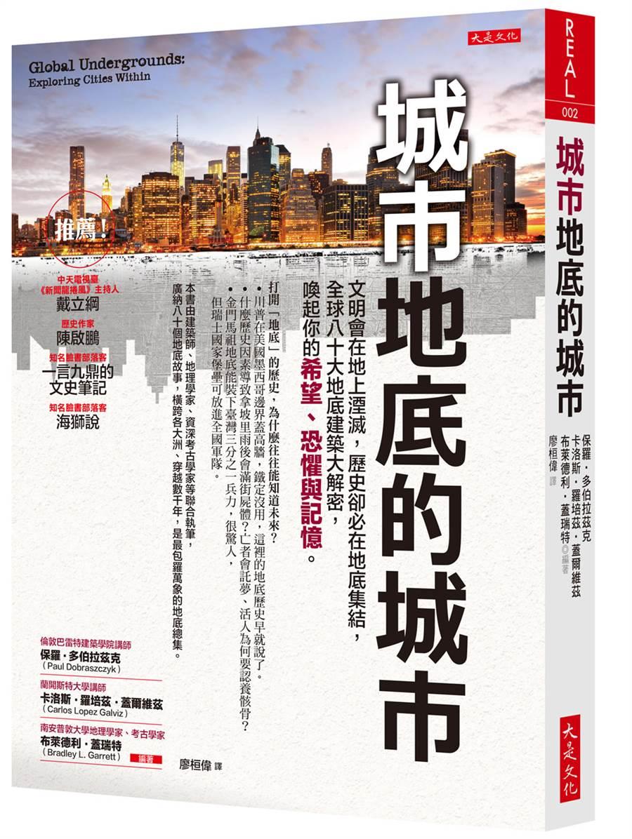 《城市地底的城市》/大是文化