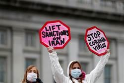 疫情全球第3慘 伊朗:美制裁阻礙伊抗疫
