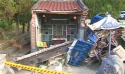 卓蘭軍民廟被撞毀 客委會補助500萬元修復