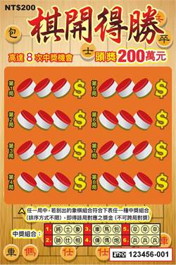 台彩「棋開得勝」刮刮樂 頭獎200萬元3個