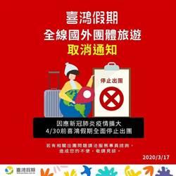 94國升三級警示 可樂、喜鴻取消出團至4/30