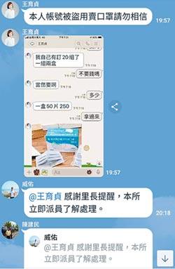 台南里長遭冒名 誆賣口罩騙匯款
