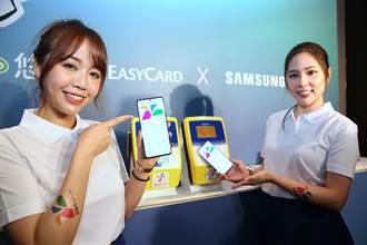 悠遊卡Samsung Pay正式上線