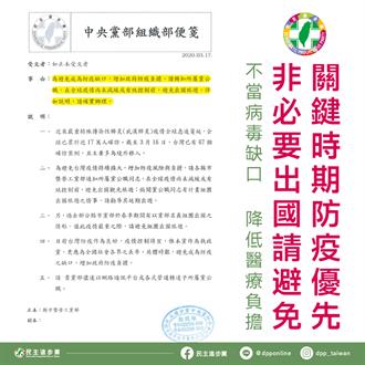 民進黨發文要求 黨公職近期避免出國