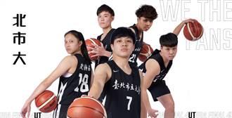 UBA》女子組四強分析-台北市大