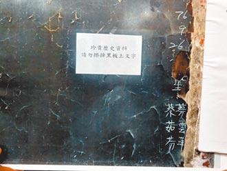 33年前值日生 將返母校擦黑板