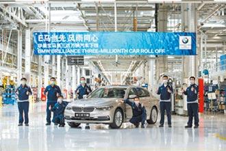華晨寶馬第300萬輛汽車在瀋出廠