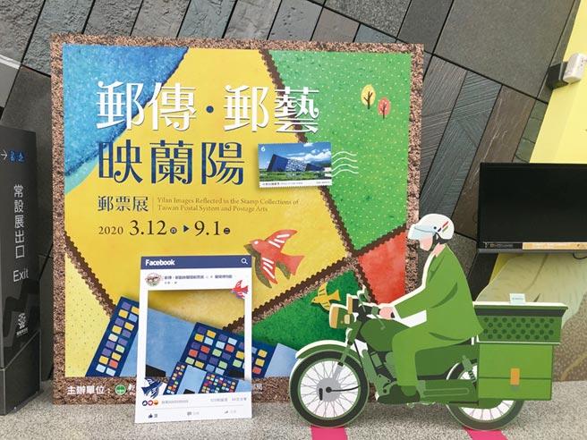郵傳‧郵藝映蘭陽郵票展。圖/郵政博物館提供