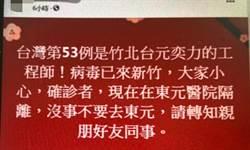 網傳肺炎確診者在新竹某醫院隔離 2名被告緩起訴