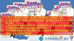 入境台灣14天內 奇美醫18日起謝絕入院