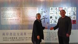 世界宗教博物館兩岸書法展  首度啟用線上導覽
